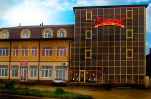 Отель Классик Пятигорск